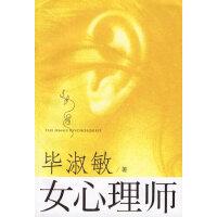 【正版二手书9成新左右】女心理师(上 毕淑敏 重庆出版社