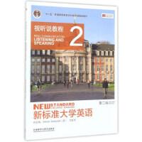 【正版二手书9成新左右】新标准大学英语:视听说教程2(第2版 附/ [英] Simon Greenall,文秋芳 外语