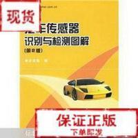 【旧书二手书9成新】汽车传感器识别与检测图解 宋福昌编 电子工业出版社9787121027888