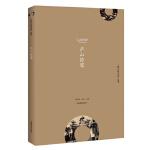 庐山拾遗 Moon Dehua,Jupiter Moon(慕德华,慕星)著;Rui Jing 江西高校出版社