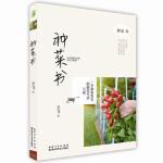 种菜书,吴当,湖北科学技术出版社,9787535276070