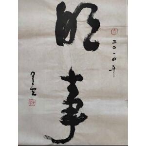 星云书法作品 47-69 纸本