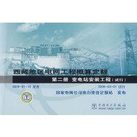 西藏地区电网工程概算定额 第二册 变电站安装工程(试行)