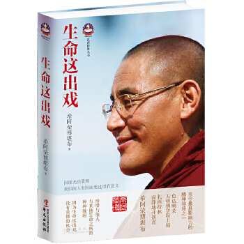生命这出戏希阿荣博堪布 色达喇荣五明佛学院上师,法王如意宝*主要弟子之一;当今**影响力的精神导师之一,扎西持林寂静地开创者。