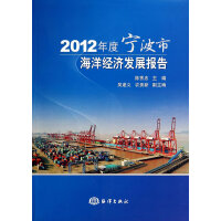 2012年度宁波市海洋经济发展报告