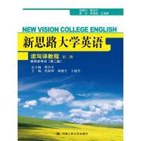 新思路大学英语读写译教程第二册教师参考书(第二版)(新思路大学英语)