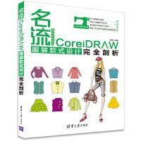 名流――CorelDRAW服装款式设计完全剖析