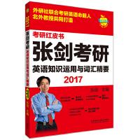 苹果英语考研红皮书:2017张剑考研英语知识运用与词汇精要