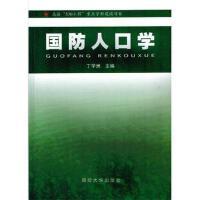【正版二手书9成新左右】国防人口学 国防大学出版社
