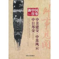 【正版二手书9成新左右】新中国往事 外事见闻 全国政协文史和学习委员会 中国文史出版社