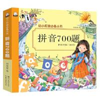 幼小衔接丛书 拼音700题,胡媛媛,湖北美术出版社,9787539481241