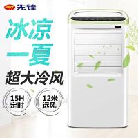 先锋移动空调扇家用定时风扇单冷遥控冷风扇加冰晶制冷机移动小空调LL05-17AR 白色DG1701