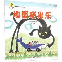 捣蛋猫米乐 深见春夫 著,彭懿 译 电子工业出版社 9787121268991