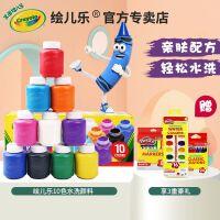 Crayola�L���10色可水洗幼�和��料�o毒套�b彩�L��手指����水彩6