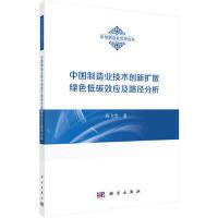 【按需印刷】-中国制造业技术创新扩散绿色低碳效应及路径分析