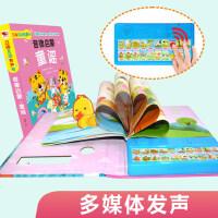 童谣 会说话的有声书音律启蒙立体翻翻书0-3岁 宝宝点读认知发声书能听能看能玩国学经典学龄前儿童3-6岁 幼小衔接语言
