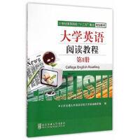 大学英语阅读教程(第1册21世纪高等院校十二五重点规划教材)