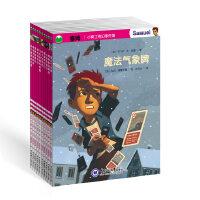 塞姆――小勇士奇幻事件簿(套装共10册)