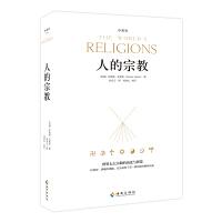人的宗教(世界七大宗教的历史与智慧)珍藏版