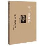 国学大师丛书:马一浮评传