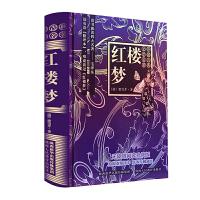 红楼梦 脂砚斋精评本 中国古典文学四大名著 无障碍阅读 原著无删减版