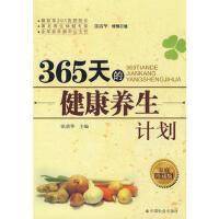 【正版二手书9成新左右】365天的健康养生计划 张清华 中国社会出版社