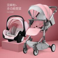 婴儿推车高景观可坐可躺折叠减震宝宝手推车 亚麻粉 银色铝管+提篮