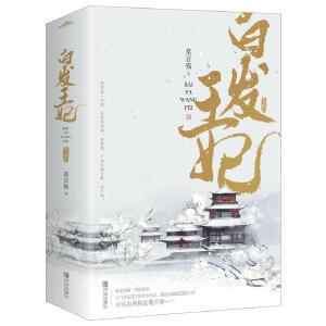 白发王妃(套装全2册)典藏版
