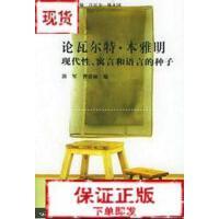 【旧书二手书9成新】论瓦尔特・本雅明 现代性 寓言和语言的种子 郭