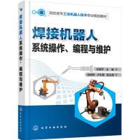 焊接机器人系统操作 编程与维护 机器人结构构造组成基础知识教程书籍 工业机器人故障检测排除维修保养 KUKA库卡机器人
