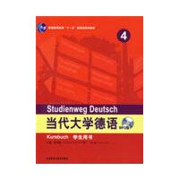 当代大学德语(4)(学生用书)(MP3版)