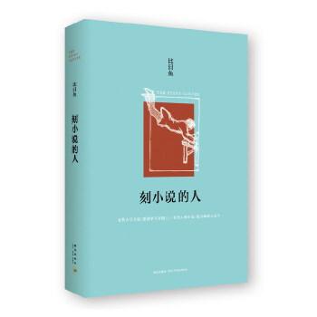 刻小说的人(pdf+txt+epub+azw3+mobi电子书在线阅读下载)