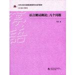 语言测试概论:几个问题 | 研究生系列教材