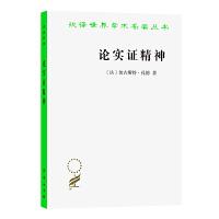 论实证精神(汉译世界学术名著丛书)