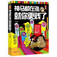 【正版二手书9成新左右】神马都在涨,就你更贱了 小2 江苏文艺出版社