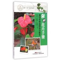 我的花卉手册(鲜切花病虫防治小医生)/服务三农花卉产业丛书