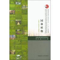 园林植物 中国建筑工业出版社