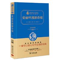 爱丽丝漫游奇境,(英)刘易斯・卡罗尔,吴钧陶译,商务印书馆,9787100118835