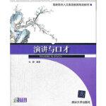 演讲与口才(高职高专人文素质教育规划教材),杜静,清华大学出版社,9787302289289
