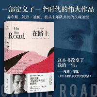 在路上(李现推荐,精装珍藏版) 杰克凯鲁亚克 on the road 争议不断的文学抵抗平庸才是创造力真正的源泉了不起