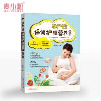 孕产妇保健护理营养食谱 怀孕书籍孕期书籍大全孕妇食谱 准妈妈读本心理辅导书产后抑郁励志心理学孕产妇保健孕期孕妇书籍大全