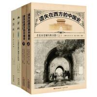 外国人眼中的老北京(全4册,百年前西方摄影师镜头下的魅力北京)