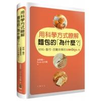 【台版】中文繁体 用科�W方式�t解�I包的「�槭颤N?」:材料、�u作、困�y排解的138��Q&A