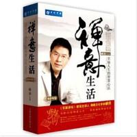 禅意生活:幸福人生的智慧心法(6DVD)郦波 学习视频 光盘 软件