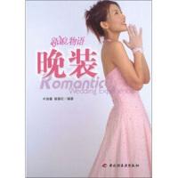 【二手书8成新】新娘物语:晚装 叶俏馨,陈丽红 中国轻工业出版社