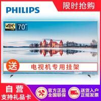 飞利浦(PHILIPS)70PUF7364/T3 70英寸人工智能语音电视 4K超高清HDR液晶电视 大屏电视 流光溢