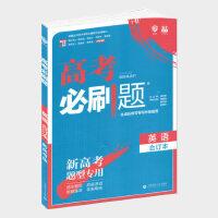 2020版 高考必刷题 英语合订本 新高考题型专用理想树高中英语教材辅导资料书