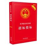 招标投标 实用版法规专辑・实用版(新5版)