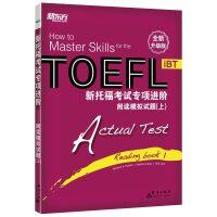 【官方直营】新托福考试专项进阶:阅读模拟试题(上)TOEFL 真题真经长难句高分攻略听说读写进阶训练书籍 出国考试备考资