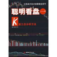 【二手书8成新】聪明看盘1:K量三态分析方法 赵哲,柴红桃 中国城市出版社